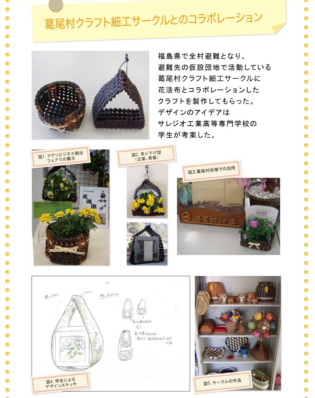 01葛尾村